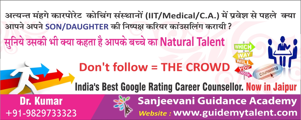 best online career Counselling in India